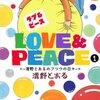 変人を取材する作者の本心とは!? 『Love&Peace〜清野とおるのフツウの日々〜 1』