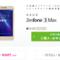 IIJmio、大容量バッテリー搭載モデル「ZenFone 3 Max」の取り扱いを開始!!