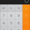 【iPhone小技】iPhoneの純正計算機で入力を間違えたとき1文字ずつ消す方法