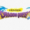 ドラクエを買おう!! (To buy Dragon Quest! !)
