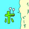 四コマ漫画:保険ちゃん