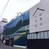 キリン「生茶」のお茶ミュージアム「お茶のいろは by Namacha」