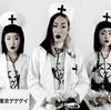 驚異のダンスパフォーマンス集団、東京ゲゲゲイとは一体どんな集団なのか?