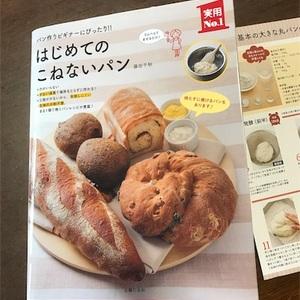 こねないパン作りで食パンを作ったはずが…