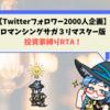 【Twitter2000フォロワー企画】ロマンシングサガ3リマスター版投資家縛りRTA①