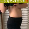 \しっかり食べて1ヶ月でウエスト−7センチ/