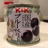 ブルーベリーの缶詰でブルーベリーヨーグルトを作る【国産ブルーベリー/K&K】