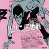 松屋銀座の「ルパン三世展」を見る〜黒テントのこと〜ル・カレ