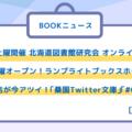 第517回 BOOKニュース:北海道図書館研究会オンライン鼎談ほか