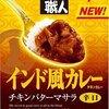 グリコ カレー職人 インド風カレー【辛口】
