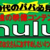 30代のお父さんに絶対『hulu』をおすすめしたい4つの理由!!