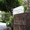 【宿泊記】ウェスティン都ホテル京都は静かな環境かつ便利な場所にある!ホテル滞在の楽しみ方を徹底解説!SPGプラチナの威力も発揮!