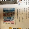 高浜町ハマナスマラソン2018-10kmの部