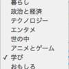 はてなブックマークに「ブログ」か「その他」カテゴリを追加してほしい