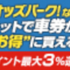 2017年7月9日小松島競輪予想!