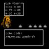 ドラクエ3 vol.6~ゾンビキラーバグ~