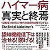 「アルツハイマー型認知症の治療薬、アデュカヌマブの治験中止」というニュースに感じた既視感。