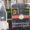 雨天の中、九龍は妻と祖母と共に「多摩モノまつり2014」に行く。