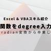 【エクセル】三角関数をdegree角度入力で使用する方法!VBAへの組み込みも!