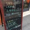 ナポリの窯黒川店3周年記念「長妻樹里 握手&サイン会」(part2)で今回はちゃんと握手できたレポート