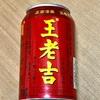 【中国産】王老吉【中国貿易公司 中華街本店】