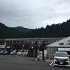 滋賀県 道の駅「奥永源寺渓流の里」の1周年記念に行ってきました-もう1周年とは本当に早いです-