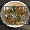 【デリバリーアプリ】DiDiFoodがキャンペーン中で今おトク!(大阪)