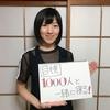 8月4日【吉村南美・1000人TVのおやすみなさい】第49回 番組告知