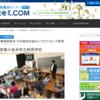 """【ニュース】 教セミ.COM「""""授業実践革命""""の可能性を秘めたプログラミング教育」"""