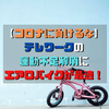 【コロナに負けるな】テレワークの運動不足解消にエアロバイクが最適!