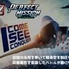 近未来が舞台の本格軍事シミュレーションゲーム「Perfect Mission」を紹介!最強部隊を率いて自分だけの軍事帝国を築き上げろ
