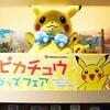 【告知】ピカチュウグッズフェア(2012年5月26日(土)〜6月22日(金))