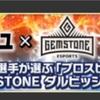 【プロスピA】セレクション第二弾! ダルビッシュセレクション登場選手一覧を紹介!