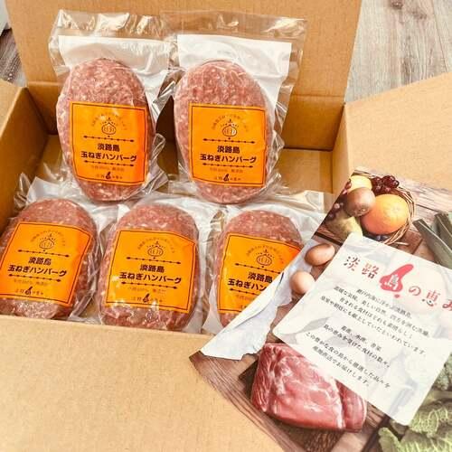 「ふるさと納税」牛肉100%の淡路島玉ねぎ生ハンバーグ