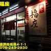 麺や福座~2014年1月6杯目~
