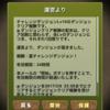 【パズドラ】チャレンジダンジョン42 裏チャレンジダンジョン
