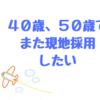 日本でのサラリーマンはいつか卒業して、40歳か、50歳あたりでダメリーマンといて海外でまた現地採用したい