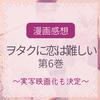 【漫画感想】『ヲタクに恋は難しい』第6巻~実写映画化も決定~