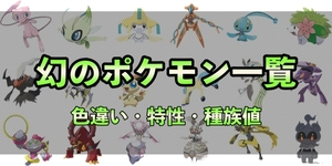 幻のポケモン一覧(色違い・特性・種族値)【ポケモン剣盾】