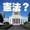 日本国憲法 第二十七条に定める「勤労の権利と義務」の履行が、日本のディーセント・ワークの基本。