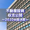 【不動産投資】2020年の収支公開まとめ