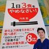 【1日3食をやめなさい By内海聡 を読んで】〈ブックログ20〉