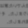 武蔵野線は田町を越えて