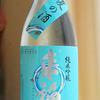 来福 純米吟醸 夏の酒(来福酒造・筑西市)