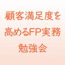 顧客満足度を高めるFP実務勉強会