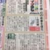 「スポーツ報知」紙で『復元 白沢図』紹介