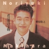 君は僕の宝物 / 槇原敬之 (1992 FLAC)