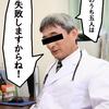 「通訳専門医」とか「説明専門医」とか居ればいいのに