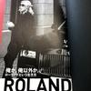 【読書】俺か、俺以外か。ローランドという生き方