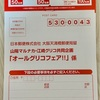 山陽マルナカ×江崎グリコ共同企画 オールグリコフェア!! 6/30〆